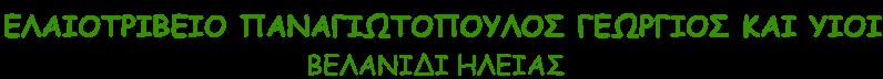 Ελαιοτριβείο ΠΑΝΑΓΙΩΤΟΠΟΥΛΟΣ ΓΕΩΡΓΙΟΣ ΚΑΙ ΥΙΟΙ - ΒΕΛΑΝΙΔΙ ΗΛΕΙΑΣ